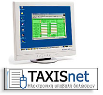 taxisnet_1